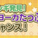 【妖怪ウォッチワールド】けいけんち&ヨーカたっぷり獲得チャンス!